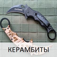 Купить недорогой керамбит в Москве
